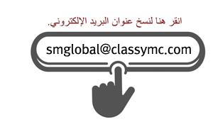 smglobal@classymc.com