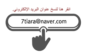 7tiara@naver.com